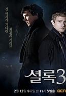 셜록 시즌 3